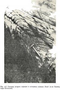 Рис. 4.3. Складки второго порядка в аспидных сланцах Инай
