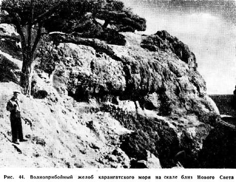 Рис. 44. Волноприбойный желоб карангатского моря на скале близ Нового Света