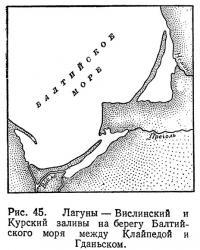 Рис. 45. Лагуны — Вислинский и Курский заливы на берегу Балтийского моря