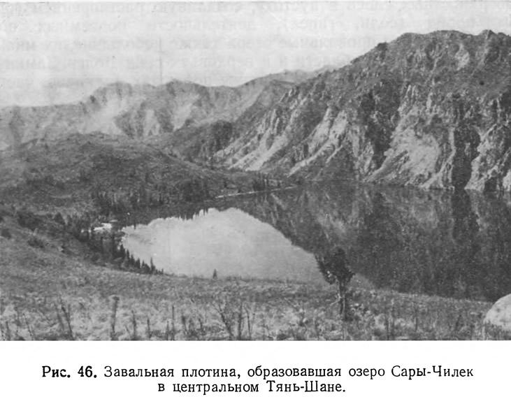 Рис. 46. Завальная плотина, образовавшая озеро Сары-Чилек