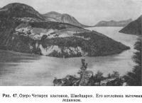 Рис. 47. Озеро Четырех кантонов, Швейцария