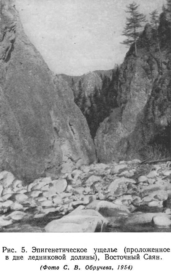 Рис. 5. Эпигенетическое ущелье (проложенное в дне ледниковой долины)