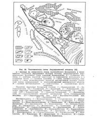 Рис. 50. Тектоническая схема Амударьинской впадины