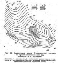 Рис. 53. Структурная карта Квасниковской площади по кровле шляховских глин