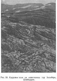 Рис. 55. Карровое поле на известняках гор Зильберн, Швейцария