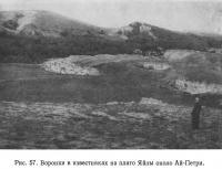 Рис. 57. Воронки в известняках на плато Яйлы около Ай-Петри