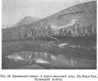 Рис. 58. Провальное озерко в карсте верховий реки Юс-Кара-Таш