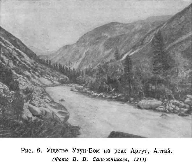 Рис. 6. Ущелье Узун-Бом на реке Аргут, Алтай
