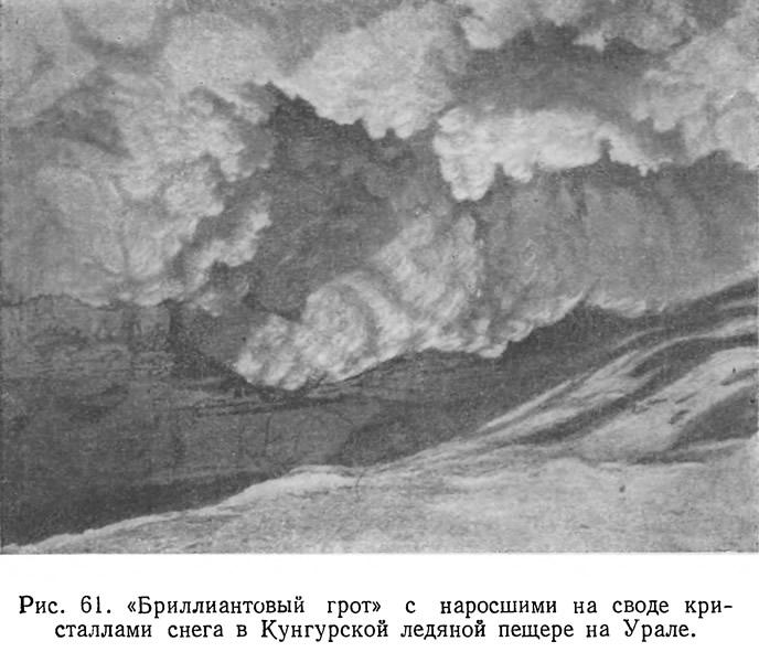 Рис. 61. «Бриллиантовый грот» с наросшими на своде кристаллами снега
