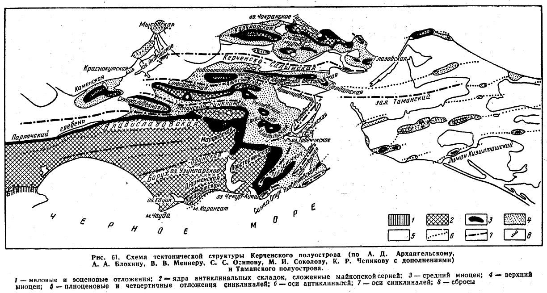Рис. 61. Схема тектонической структуры Керченского полуострова