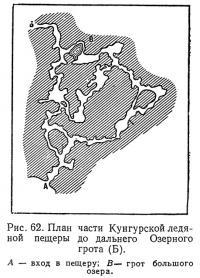 Рис. 62. План части Кунгурской ледяной пещеры