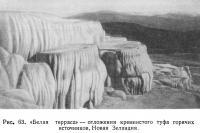 Рис. 63. «Белая терраса» — отложения кремнистого туфа горячих источников