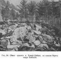 Рис. 64. Обвал гранита в Хамар-Дабане, на южном берегу озера Байкала