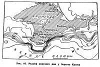 Рис. 64. Рельеф морского дна у берегов Крыма