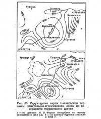 Рис. 65. Структурные карты Балаковской вершины Жигулевско-Пугачевского свода