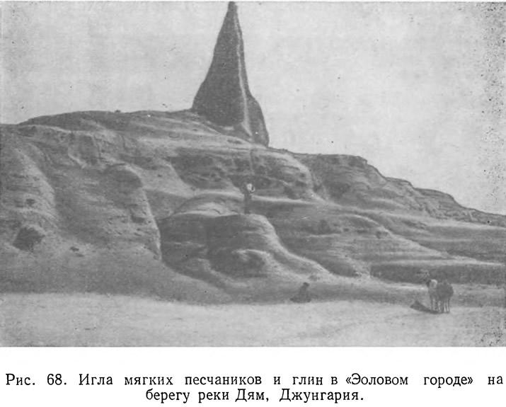 Рис. 68. Игла мягких песчаников и глин в «Эоловом городе»