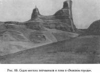 Рис. 69. Седло мягких песчаников и глин в «Эоловом городе»