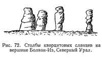 Рис. 72. Столбы кварцитовых сланцев на вершине Болван-Из, Северный Урал