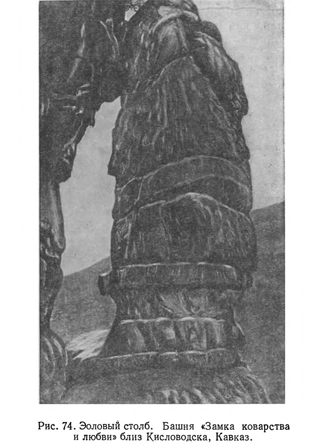 Рис. 74. Эоловый столб. Башня «Замка коварства и любви» близ Кисловодска