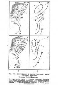 Рис. 74. Структурные и палеоструктурные карты Урицкого поднятия