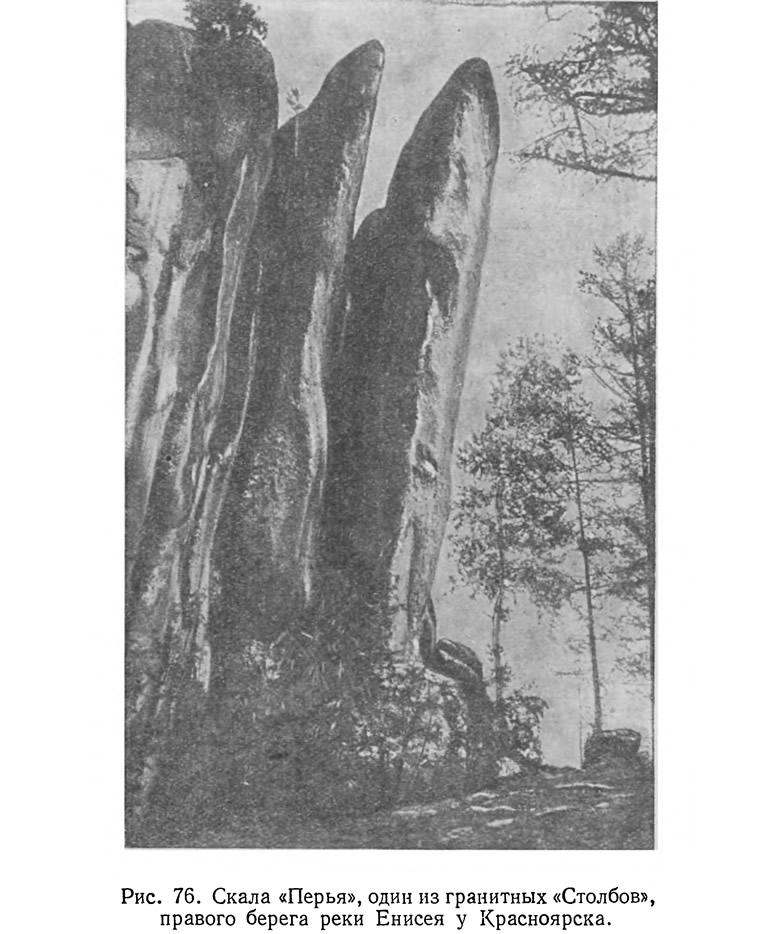 Рис. 76. Скала «Перья», один из гранитных «Столбов»