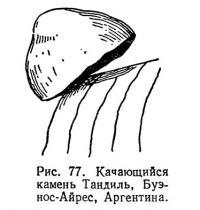 Рис. 77. Качающийся камень Тандиль, Буэнос-Айрес, Аргентина