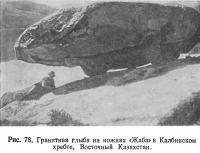 Рис. 78. Гранитная глыба на ножках «Жаба» в Калбинском хребте