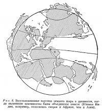 Рис. 8. Восстановленная картина земного шара в древности