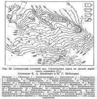 Рис. 80. Степновский сложный вал. Структурная карта по кровле верейского горизонта