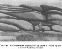 Рис. 81. Матрацевидная отдельность гранита в горах Аркат