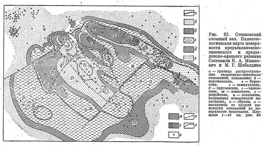 Рис. 82. Степновский сложный вал. Палеогеологическая карта поверхности