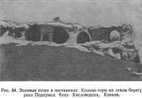 Рис. 84. Эоловые ниши в песчаниках Кольцо-горы на левом берегу реки Подкумка
