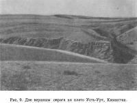 Рис. 9. Две вершины оврага на плато Усть-Урт, Казахстан
