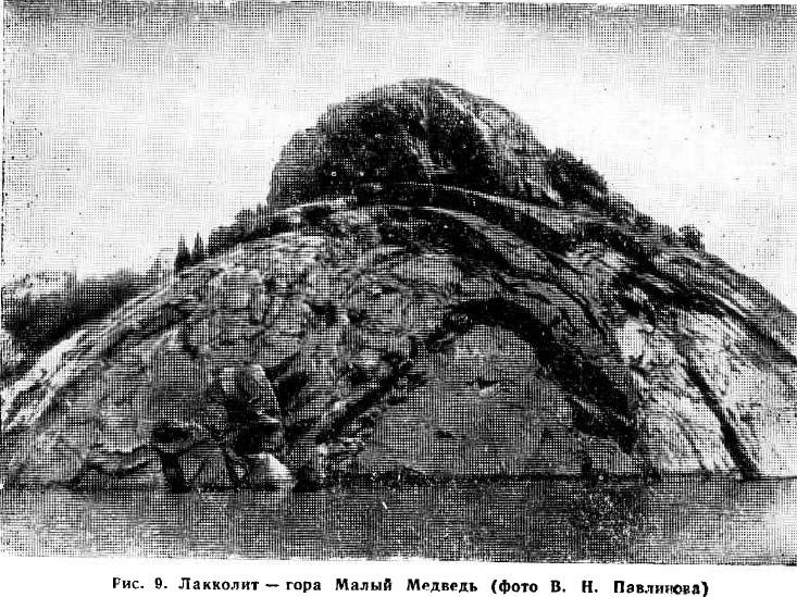 Рис. 9. Лакколит — гора Малый Медведь