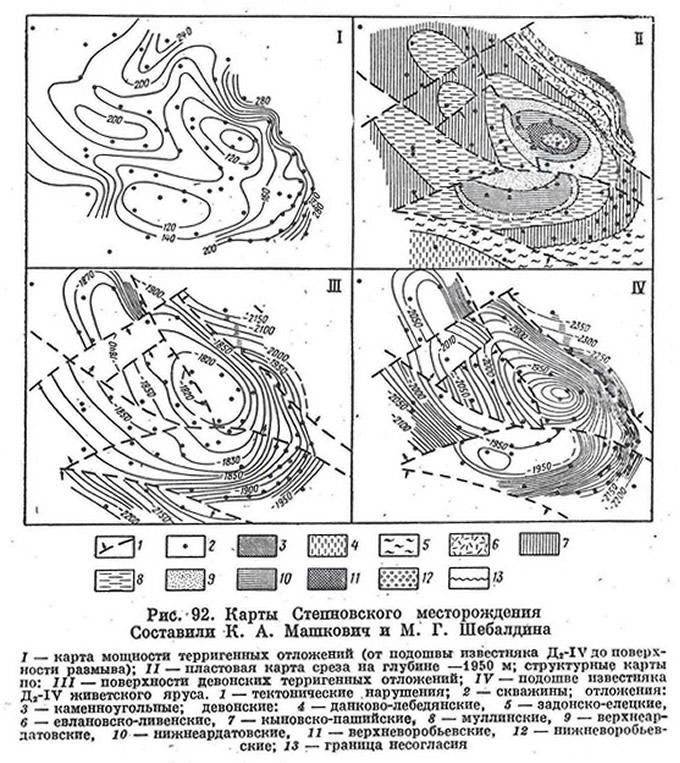 Рис. 92. Карты Степновского месторождения