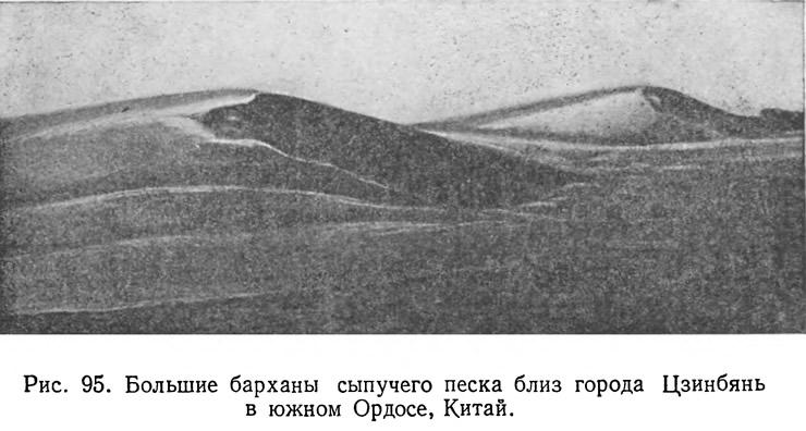 Рис. 95. Большие барханы сыпучего песка близ города Цзинбянь в южном Ордосе