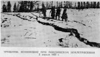 Трещины, возникшие при мондинском землетрясении 5 апреля 1950 г.