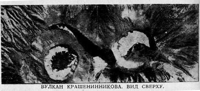 Вулкан Крашенинникова, вид сверху